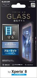 エレコム ELECOM Xperia 8 ガラスフィルム 0.33mm ブルーライトカット PM-X8FLGGBL