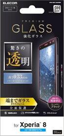 エレコム ELECOM Xperia 8 フルカバーガラスフィルム 0.33mm ブラック PM-X8FLGGRBK