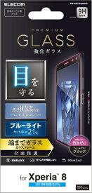 エレコム ELECOM Xperia 8 フルカバーガラスフィルム ブルーライトカット 0.33mm ブラック PM-X8FLGGRBLB