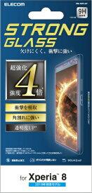 エレコム ELECOM Xperia 8 ガラスフィルム 3次強化 PM-X8FLGT
