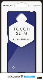 エレコム ELECOM Xperia 8 TOUGH SLIM2 ネイビー PM-X8TS2NV