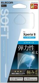 エレコム ELECOM Xperia 8 ソフトケース 極み クリア PM-X8UCTCR