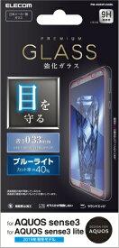 エレコム ELECOM AQUOS sense3 ガラスフィルム 0.33mm ブルーライトカット PM-AQS3FLGGBL