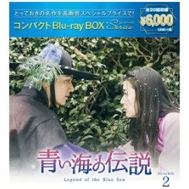 ポニーキャニオン PONY CANYON 青い海の伝説 コンパクトBlu-ray BOX2 スペシャルプライス版【ブルーレイ】