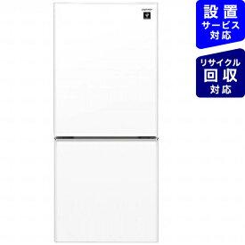シャープ SHARP 《基本設置料金セット》SJ-GD14F-W 冷蔵庫 プラズマクラスターボトムフリーザー冷蔵庫 クリアホワイト [2ドア /右開き/左開き付け替えタイプ /137L][冷蔵庫 小型][SJGD14F]