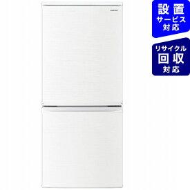 シャープ SHARP SJ-D14F-W 冷蔵庫 ホワイト系 [2ドア /右開き/左開き付け替えタイプ /137L][冷蔵庫 小型 一人暮らし]《基本設置料金セット》
