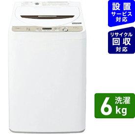 シャープ SHARP ES-GE6D-T 全自動洗濯機 ブラウン系 [洗濯6.0kg /乾燥機能無 /上開き][洗濯機 6kg ESGE6D]