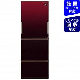 シャープ SHARP 《基本設置料金セット》SJ-GW35F-R 冷蔵庫 プラズマクラスター冷蔵庫 グラデーションレッド [3ドア /左右開きタイプ /350L][冷蔵庫 大型 両開き][SJGW35F]