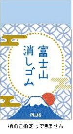 プラス PLUS 消ゴムエアイン富士山和ER100AIF ER-100AIF