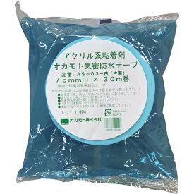 オカモト okamoto オカモト アクリル気密防水テープAS−03 白 片面タイプ 75mm AS-03-75