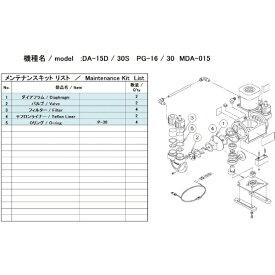 アルバック機工 ULVAC KIKO ULVAC DA−15D/30S用メンテナンスキット DA-15D/30SMAINTENANCEKIT