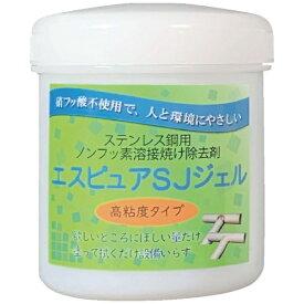 佐々木化学薬品 SASAKI CHEMICAL 佐々木化学 ステンレス溶接焼け除去剤 エスピュアSJジェル(高粘度タイプ)300g SJJEL300G 3376