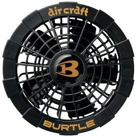 バートル BURTLE バ−トル エアークラフトファンユニット AC220−35−F ブラック AC220-35-F
