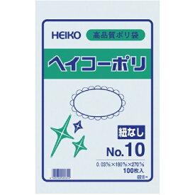 シモジマ SHIMOJIMA HEIKO ポリ規格袋 ヘイコーポリ 03 No.10 紐なし 006611001