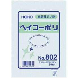 シモジマ SHIMOJIMA HEIKO ポリ規格袋 ヘイコーポリ No.802 紐なし 006627200
