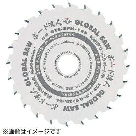 モトユキ MOTOYUKI モトユキ 強化せっこうボード用チップソー GTS-SPH-125