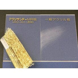 アクリサンデー ACRYSUNDAY アクリサンデー アクリ表面硬化板透明650x1100x2mm MR2-001-L-2