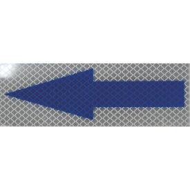日東エルマテリアル Nitto L Materials 日東エルマテ 反射ステッカー プリズムタイプ ホワイト 50X150 青矢印P1W P1W50150