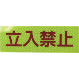 日東エルマテリアル Nitto L Materials 日東エルマテ 反射ステッカー プリズムタイプ レモンイエロー 50X150 立入禁止P3LY P3LY50150