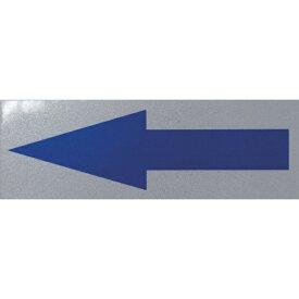 日東エルマテリアル Nitto L Materials 日東エルマテ 反射ステッカー ホワイト 50X150 青矢印H1W H1W50150
