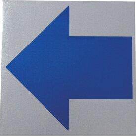 日東エルマテリアル Nitto L Materials 日東エルマテ 反射ステッカー ホワイト 150X150 青矢印H1W H1W150150