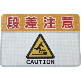 日東エルマテリアル Nitto L Materials 日東エルマテ 路面標示ノンスリップシート(高耐久)450X300 段差注意C RHN4530C