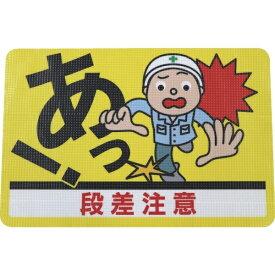 日東エルマテリアル Nitto L Materials 日東エルマテ 路面標示ノンスリップシート(高耐久)450X300 段差注意D RHN4530D