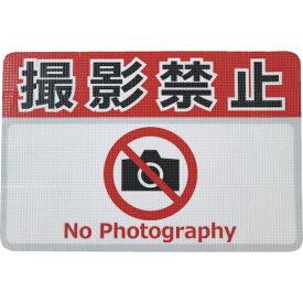 日東エルマテリアル Nitto L Materials 日東エルマテ 路面標示ノンスリップシート(高耐久)450X300 撮影禁止F RHN4530F
