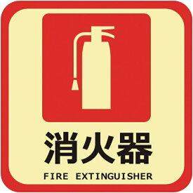 日東エルマテリアル Nitto L Materials 日東エルマテ 蓄光路面標示ノンスリップシート(高耐久)300X300 消火器L4 TRHN300L4