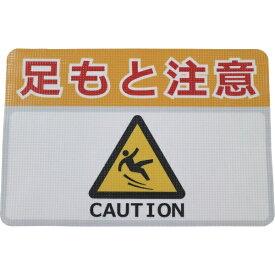 日東エルマテリアル Nitto L Materials 日東エルマテ 路面標示ノンスリップシート(高耐久)450X300 足元注意H RHN4530H