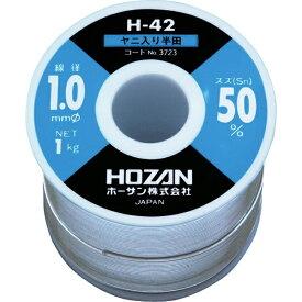 ホーザン HOZAN HOZAN ハンダ(Sn50%)1.0mmφ・1kg H-42-3723