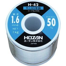 ホーザン HOZAN HOZAN ハンダ(Sn50%)1.6mmφ・1kg H-42-3725