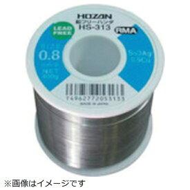 ホーザン HOZAN HOZAN 鉛フリーハンダ 0.8mm 400g Lタイプ HS-313