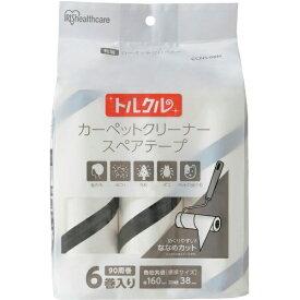 アイリスオーヤマ IRIS OHYAMA IRIS 572606 トルクル カーペットクリーナースペアテープ6Pななめカット ホワイト CCNS-6RN-WH