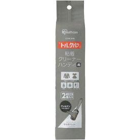 アイリスオーヤマ IRIS OHYAMA IRIS 572615 トルクル ハンディ粘着クリーナースペアテープ2P ななめカット ブラック CCNS-2HN-BK