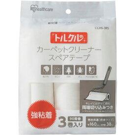 アイリスオーヤマ IRIS OHYAMA IRIS 572619 トルクル カーペットクリーナースペアテープ強粘着3P ホワイト CCHS-3RS-WH