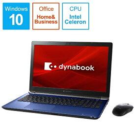 dynabook ダイナブック P1T4LPBL ノートパソコン dynabook T4 スタイリッシュブルー [15.6型 /intel Celeron /HDD:1TB /メモリ:4GB /2019年秋冬モデル][15.6インチ office付き 新品 windows10 P1T4LPBL]