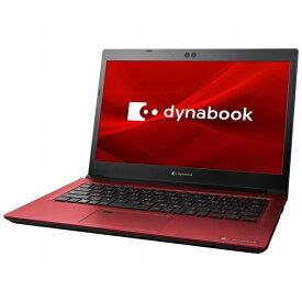 dynabook ダイナブック P2S3LBBR ノートパソコン dynabook S3 モデナレッド [13.3型 /intel Core i5 /SSD:256GB /メモリ:8GB /2019年秋冬モデル][13.3インチ office付き 新品 windows10]【point_rb】