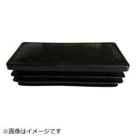 アルインコ ALINCO アルインコ 樹脂キャップ 平角パイプ50X25用 ブラック  (4個入) AC330K4