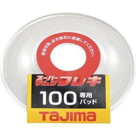 TJMデザイン タジマ スーパーマムシフレキ100専用パッド SPMF-100PAD