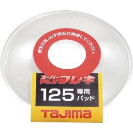 TJMデザイン タジマ スーパーマムシフレキ125専用パッド SPMF-125PAD