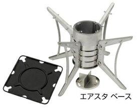 新富士バーナー Shinfuji Burner SOTO エアスタ ベース(幅250x奥行250x高さ215mm) ST-940