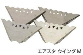 新富士バーナー Shinfuji Burner SOTO エアスタ ウイングM(幅335x奥行165mm) ST-940WM