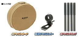新富士バーナー Shinfuji Burner SOTO レギュレーターストーブ専用アシストセット(3点セット) ST-3104CS