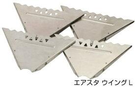 新富士バーナー Shinfuji Burner SOTO エアスタ ウイングL(幅433x奥行226mm) ST-940WL