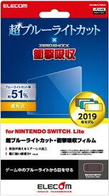 エレコム ELECOM Nintendo Switch Lite専用 液晶フィルム 超ブルーライトカット 高光沢 GM-NSLFLPSBLG【Switch Lite】