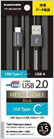 多摩電子工業 Tama Electric USB2.0 Type-C/USBメタルケーブル BK