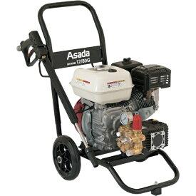 アサダ Asada アサダ 高圧洗浄機12/80G HD1208G2 【メーカー直送・代金引換不可・時間指定・返品不可】