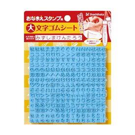 シヤチハタ Shachihata おなまえスタンプ用 大文字ゴムシート GA-CG1[GACG1]