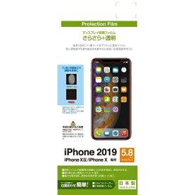 ラスタバナナ RastaBanana PB iPhone 11 Pro/XS/X さらさらフィルム BKS113IP958F 高光沢